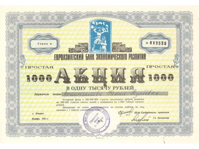 Продать акции ММК, Полюс Золото, Газпромнефть